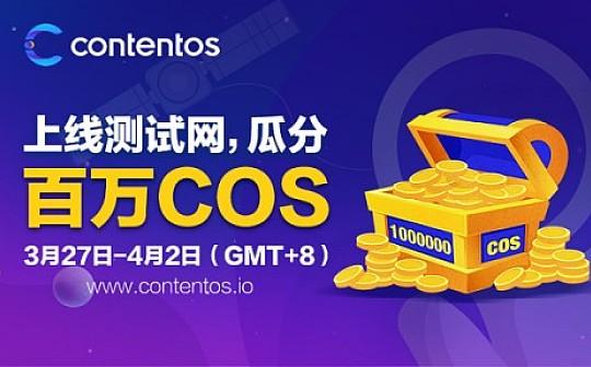 盘古开天:Contentos测试网0.1上线