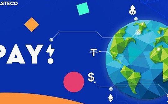 FPAY详解——区块链版支付解决方案