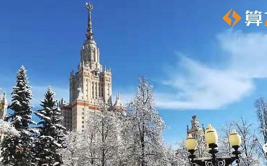 对话莫斯科大学:俄罗斯区块链教育掠影