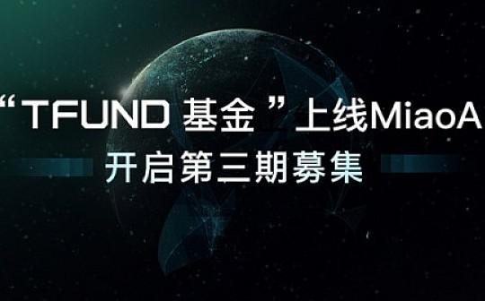 """""""TFUND基金""""上线MiaoA 开启第三期募集"""