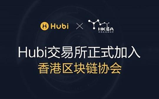 Hubi交易所正式加入香港区块链协会(HKBA)