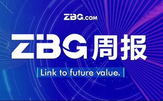 ZBG.com数字货币交易平台 l 周报No.15(3.23-3.29)