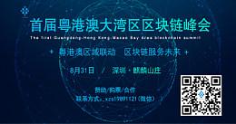 2017首届粤港澳大湾区区块链峰会议程