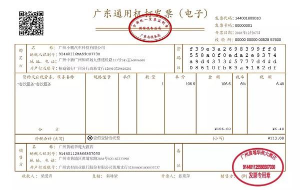 广州再增区块链场景 审案、开发票都能用得上