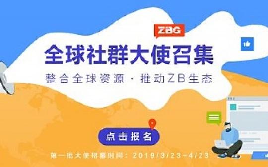 ZBG全球社群大使召集