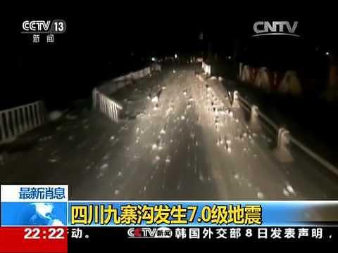 四川九寨沟发生7.0级地震