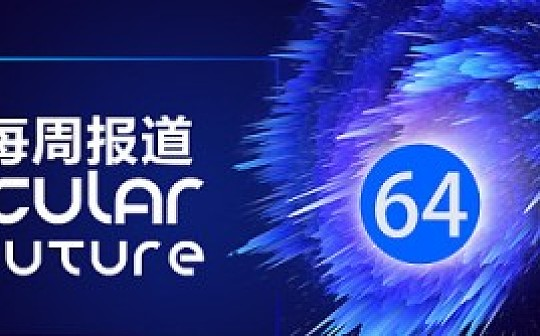 分子未來(MOF)Molecular Future周報導-64期