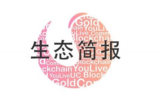 2019年YouLive生态简报(3/16-3/31)
