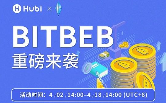 BEB在Hubi重磅上线 三重好礼大放送