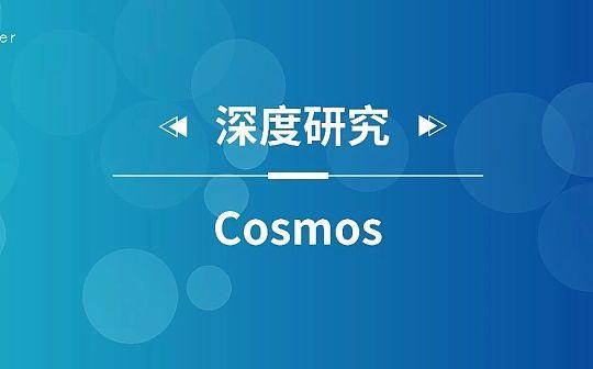 Cosmos:Staking带来投资策略多样化 代币权重集中问题凸显