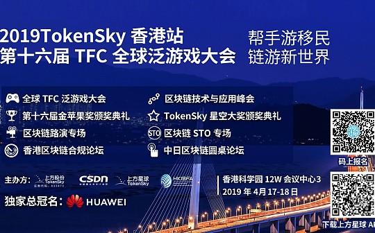 盛誉全球 400家海内外媒体争相报道TokenSky香港站暨TFC泛游戏大会