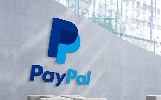 支付巨头PayPal首涉区块链投资 参与剑桥区块链A轮融资