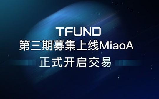 """TFUND第三期募集""上线MiaoA并开放交易 投资回报率值得期待"