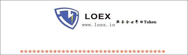 LOEX交易所将上线飞猪VGO 成为比特币实现版本