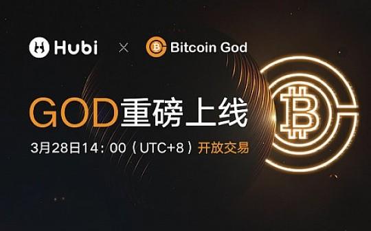 宝二爷的Bitcoin God 重磅上线Hubi交易所