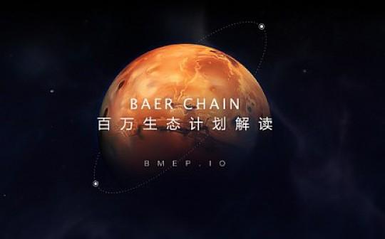Baer Chain百万生态计划解读