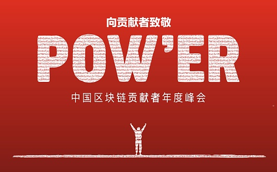 """""""POW'ER中国区块链贡献者年度峰会""""成功举办 一文尽览亮点(附榜单)"""