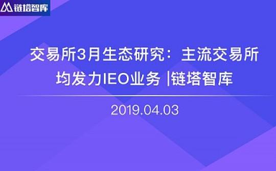 交易所3月生态研究:主流交易所均发力IEO业务 |链塔智库