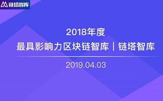 """链塔智库获""""2018年度最具影响力区块链智库""""奖项"""