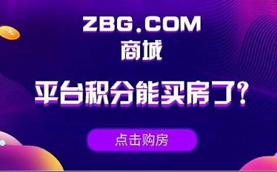 币圈爆品 | ZBG平台币能买房了?