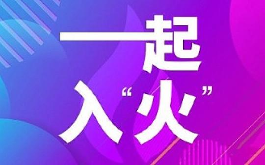 Huobi Club深圳站限量席位招募入驻