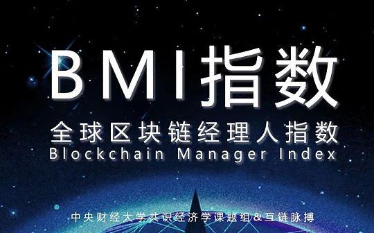 首个区块链经理人指数发布: 3月BMI 62.7 行业景气整体向好