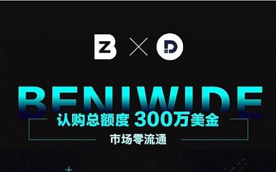 Bit-Z优质项目扶植平台Beniwide首期Defi蓄势待发