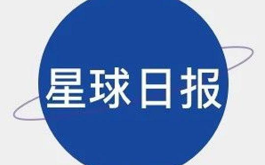 星球日报 | 以太坊2.0最早今年底投入使用 天津口岸区块链验证试点项目试运行