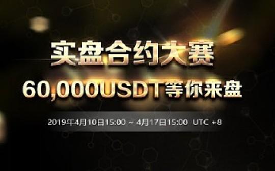 疯狂为用户送福利  DragonEx开启实盘合约大赛