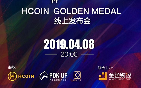 HCoin即将推出Gold Medal平台 首期上线POKUP项目