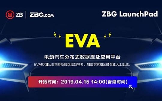 前特斯拉团队EVAIO即将登陆ZBG开启ZBG LaunchPad