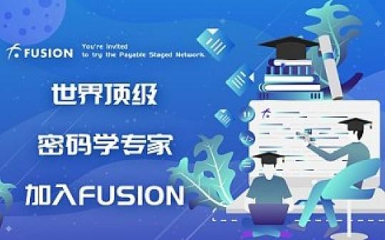 重磅 | 世界顶级密码学专家加入 FUSION