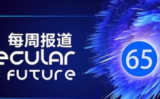 65期—分子未来(MOF)Molecular Future周报道