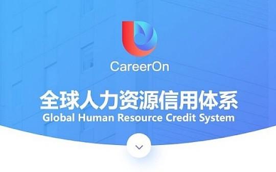 CareerOn数据共享平台成为人力资源行业唯一落地的区块链实用项目