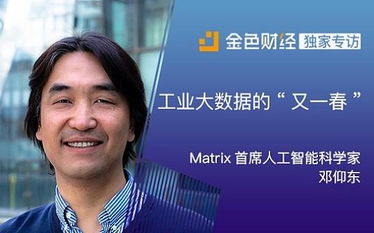 "Matrix首席人工智能科学家邓仰东:工业大数据的""又一春"" | 金色财经独家专访"