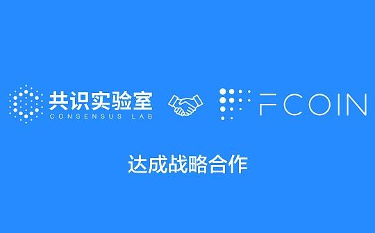 共识实验室宣布购入1亿FT 拟继续增持并推动FCoin重组