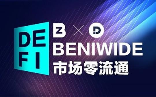 Bit-Z首期认购项目Defi 今晚19点限量发售