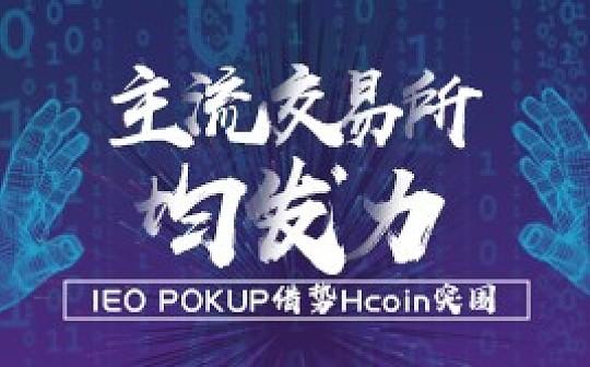 主流交易所均发力IEO POKUP借势Hcoin突围