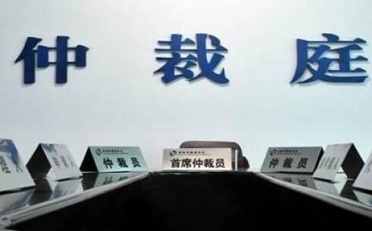 青岛仲裁委打造基于区块链技术的互联网仲裁平台