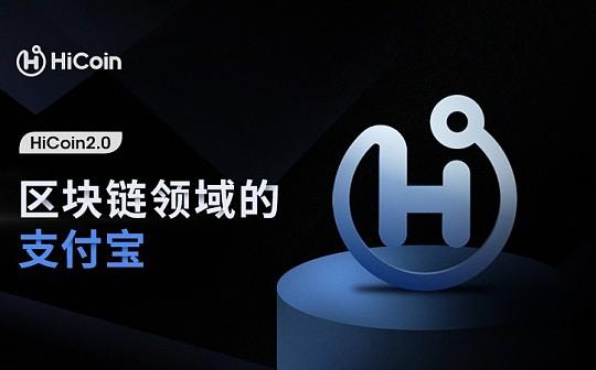 """HiCoin2.0 区块链领域的""""支付宝""""来了"""
