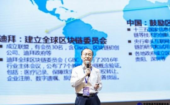 互链独家   信通院何宝宏:区块链技术发展呈现五大发展趋势