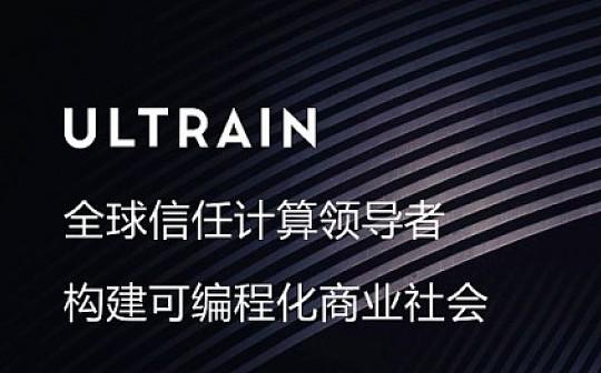 即将主网上线的Ultrain是区块链里的最强大脑