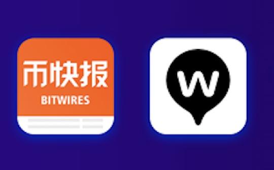 币快报控股母公司Bitwires正式登陆新加坡资本市场 开启区块链时代新篇章