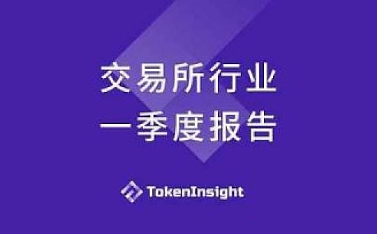 交易所行业Q1全景图:IEO真像看上去那么美吗? | TokenInsight