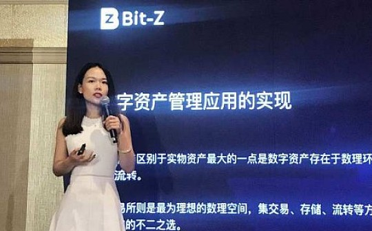 Bit-Z总裁于洋:交易所应落实数字资产管理合规化