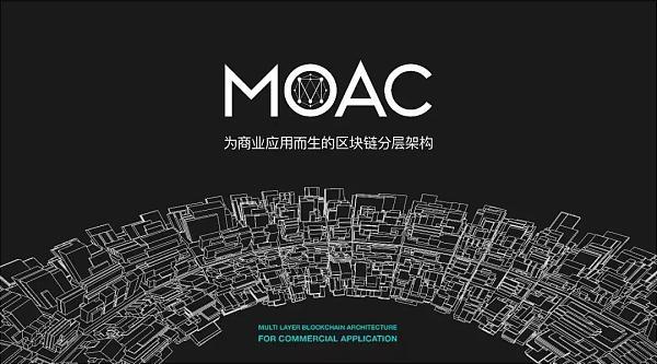 现场直击MOAC受邀出席航天普惠服务平台发布会