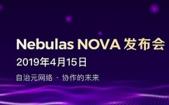 Nebulas NOVA即将上线 共启协作的未来