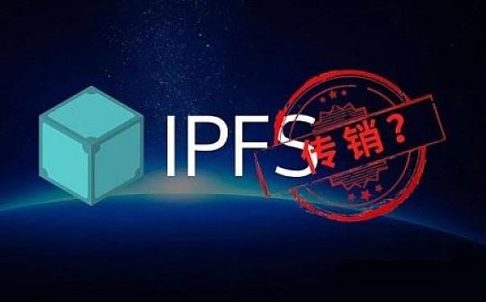 63岁老太太不远千里来传销 被玩坏的IPFS矿机游戏