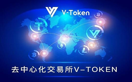 Vtoken全生态布局 为VToken用户带来更高价值