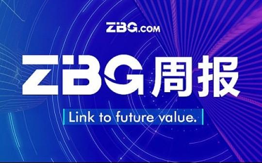 ZBG.com数字货币交易平台 l 周报No.16(3.30-4.13)